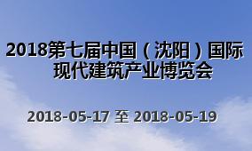 2018第七届中国(沈阳)国际现代建筑产业博览会