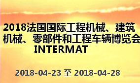 2018法国国际工程机械、建筑机械、零部件和工程车辆博览会 INTERMAT