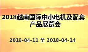 2018越南国际中小电机及配套产品展览会