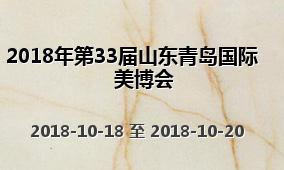 2018年第33届山东青岛国际美博会