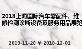 2018上海国际汽车零配件、维修检测诊断设备及服务用品展览会