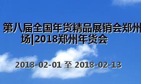 第八届全国年货精品展销会郑州会场|2018郑州年货会
