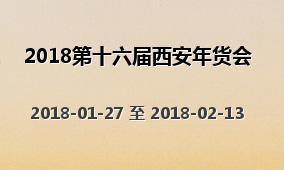 2018第十六届西安年货会
