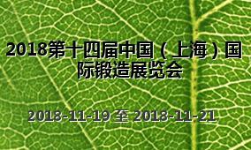 2018第十四届中国(上海)国际锻造展览会