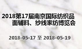 2018第17届南京国际纺织品面辅料、纱线家纺博览会