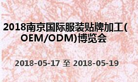 2018南京国际服装贴牌加工(OEM/ODM)博览会