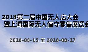 2018第二届中国无人店大会  暨上海国际无人值守零售展览会