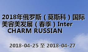 2018年俄罗斯(莫斯科)国际美容美发展(春季)Inter CHARM RUSSIAN