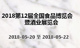 2018第12届全国食品博览会暨酒业展览会
