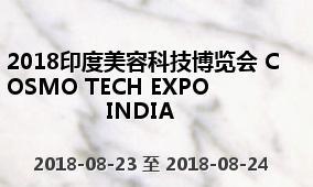 2018印度美容科技博览会 COSMO TECH EXPO INDIA