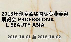 2018年印度孟买国际专业美容展览会 PROFESSIONAL BEAUTY ASIA