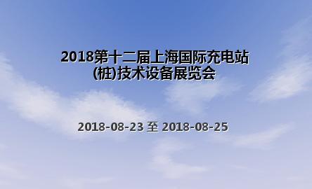 2018第十二届上海国际充电站(桩)技术设备展览会