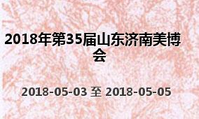 2018年第35届山东济南美博会