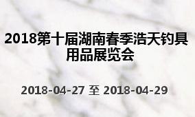 2018第十届湖南春季浩天钓具用品展览会