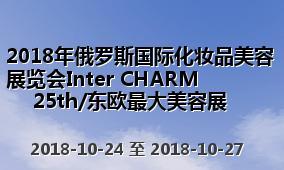2018年俄罗斯国际化妆品美容展览会Inter CHARM 25th/东欧最大美容展
