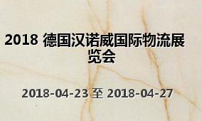 2018 德国汉诺威国际物流展览会