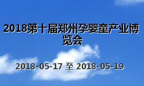 2018第十届郑州孕婴童产业博览会