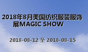 2018年8月美国纺织服装服饰展MAGIC SHOW