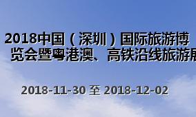 2018中国(深圳)国际旅游博览会暨粤港澳、高铁沿线旅游展