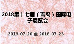2018第十七届(青岛)国际电子展览会