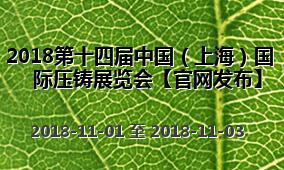 2018第十四届中国(上海)国际压铸展览会【官网发布】