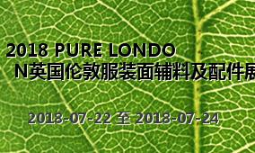 2018 PURE LONDON英国伦敦服装面辅料及配件展