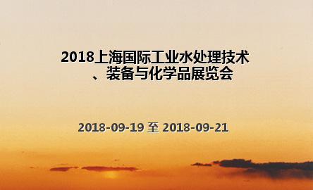 2018上海国际工业水处理技术、装备与化学品展览会