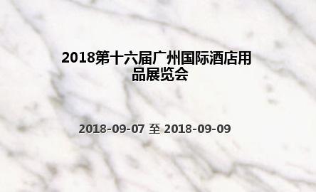 2018第十六届广州国际酒店用品展览会