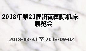 2018年第21届济南国际机床展览会