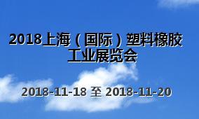 2018上海(国际)塑料橡胶工业展览会