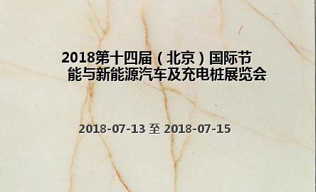 2018第十四届(北京)国际节能与新能源汽车及充电桩展览会