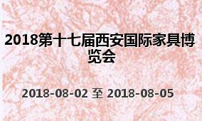 2018第十七届西安国际家具博览会