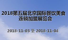 2018第五届北京国际餐饮美食连锁加盟展览会
