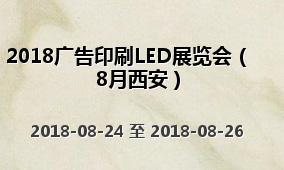 2018广告印刷LED展览会(8月西安)