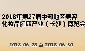 2018年第27届中部地区美容化妆品健康产业(长沙)博览会