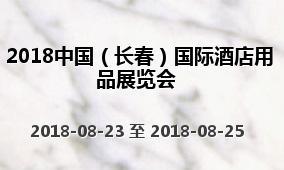 2018中国(长春)国际酒店用品展览会