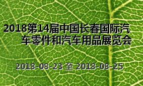 2018第14届中国长春国际汽车零件和汽车用品展览会