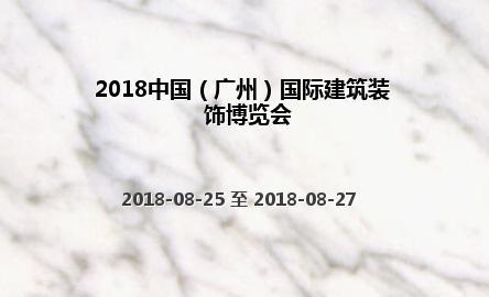 2018中国(广州)国际建筑装饰博览会
