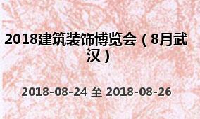 2018建筑装饰博览会(8月武汉)