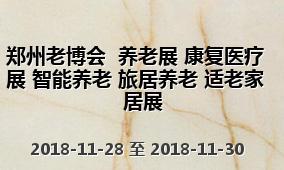 中国(河南)国际老龄产业博览会