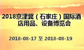 2018京津冀(石家庄)国际酒店用品、设备博览会