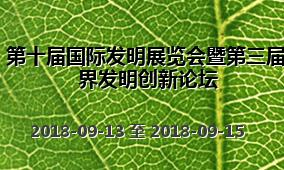第十届国际发明展览会暨第三届世界发明创新论坛