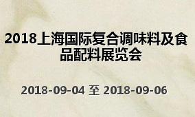 2018上海国际复合调味料及食品配料展览会