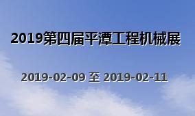 2019第四届平潭工程机械展