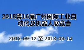 2018第16届广州国际工业自动化及机器人展览会