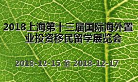 2018上海第十三届国际海外置业投资移民留学展览会
