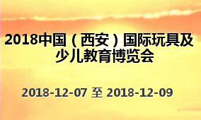 2018中国(西安)国际玩具及少儿教育博览会