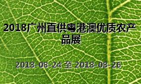 2018广州直供粤港澳优质农产品展