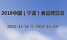 2018中国(宁波)食品博览会