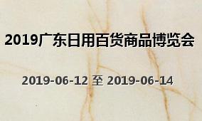 2019广东日用百货商品博览会